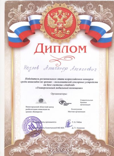 Диплом за I место регионального этапа конкурса Словом и жестом. Ессентуки 2017 г.