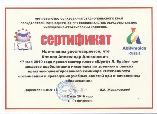 Сертификат удостоверяющий, проведение мастер-класса 2019