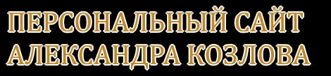 Сайт Александра Козлова