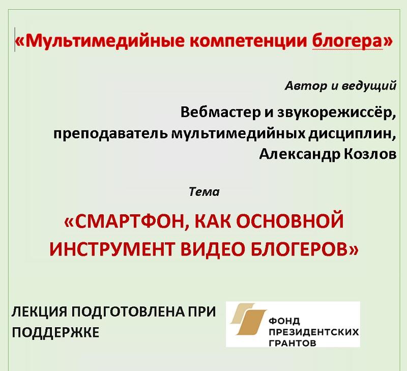 """""""Смартфон, как основной инструмент видео блогеров"""""""