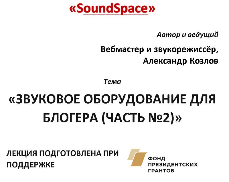 """""""Звуковое оборудование для блогера (ч №2)"""""""