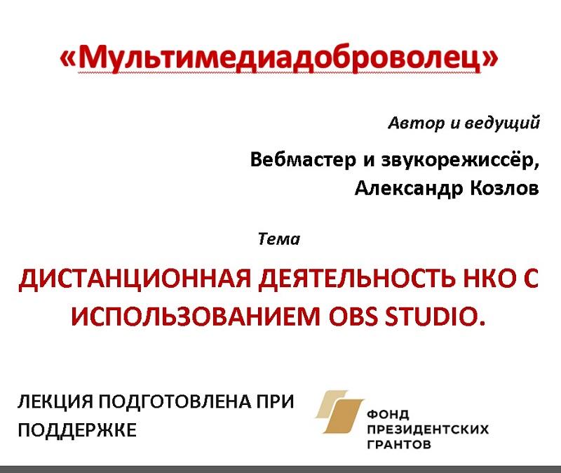"""""""Дистанционная деятельность НКО с использованием OBS Studio"""""""