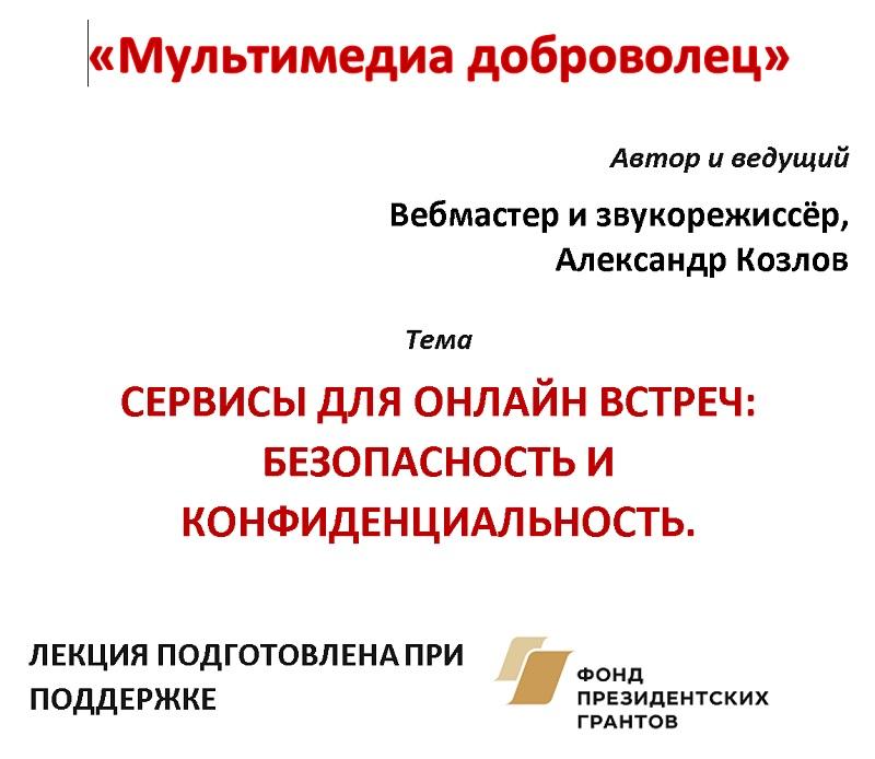 """""""Сервисы для онлайн встреч: безопасность и конфиденциальность"""""""