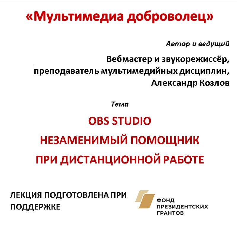 """""""OBS Studio - незаменимый помощник при дистанционной работе"""""""