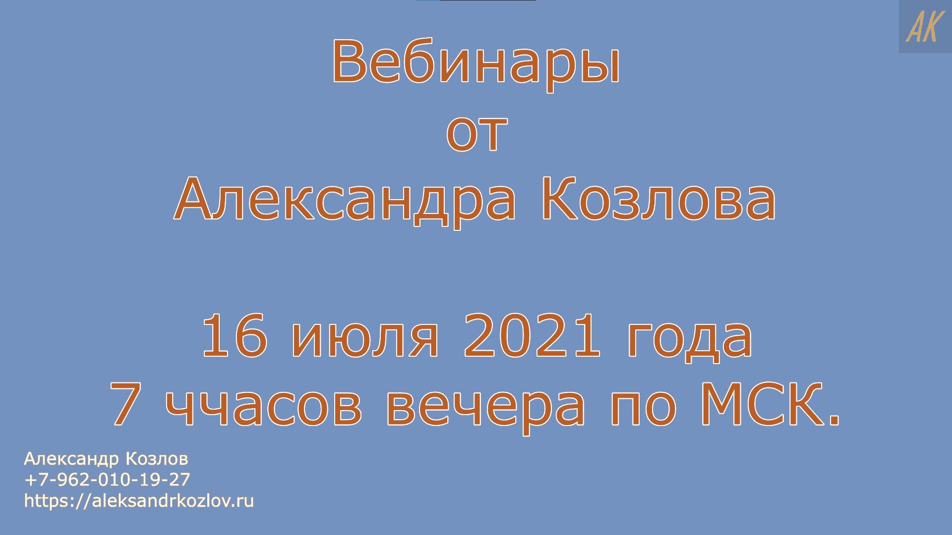 """Надпись """"Доступность избирательного процесса 17 сентября 2021 года 7 часов вечера по МСК."""""""