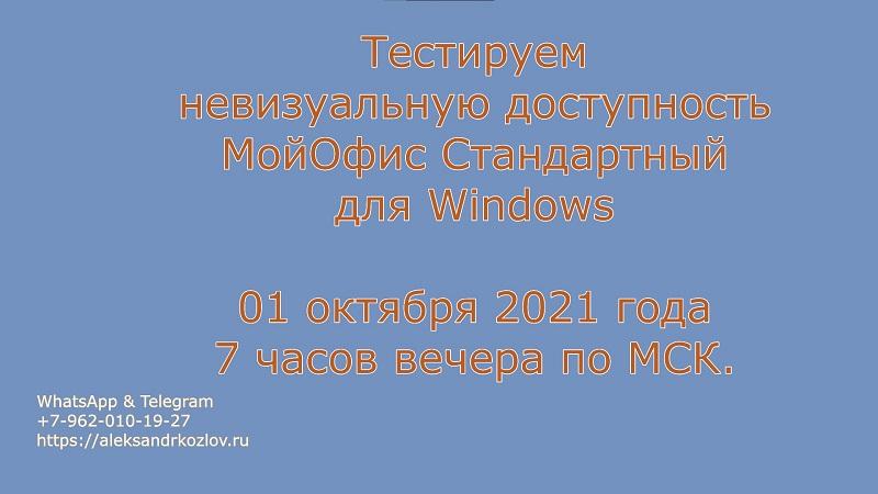 """Надпись """"Тестируем невизуальную доступность МойОфис Стандартный для Windows."""""""