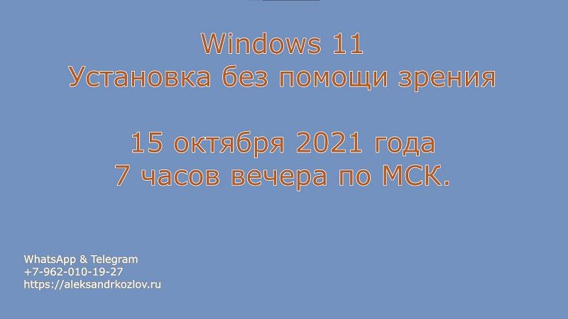 """Надпись """"Windows 11 – установка без помощи зрения"""""""