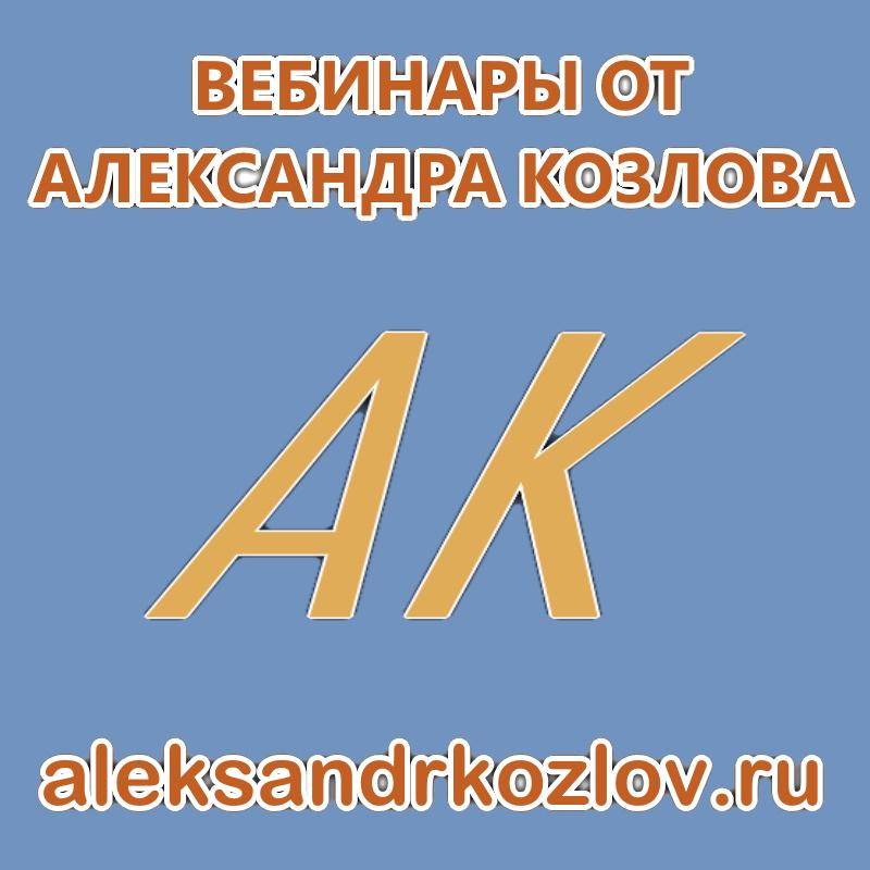 """Надпись """"Вебинары от Александра Козлова"""" и адрес сайта aleksandrkozlov.ru"""